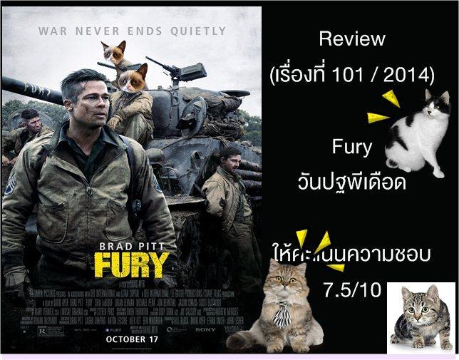 รีวิวหนังเรื่อง Fury (วันปฐพีเดือด) ปี 2014